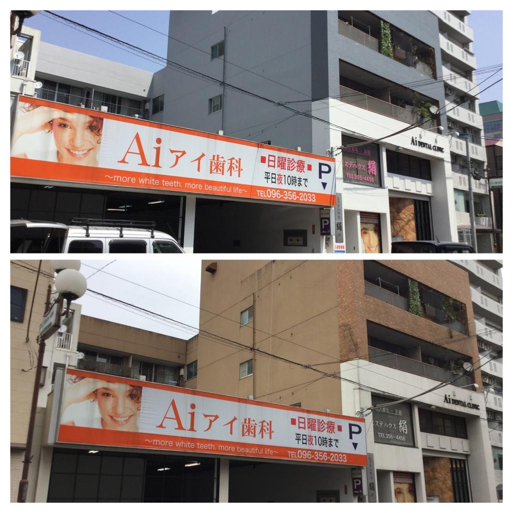 熊本市中央区新町 長野ビル全面塗装・防水工事