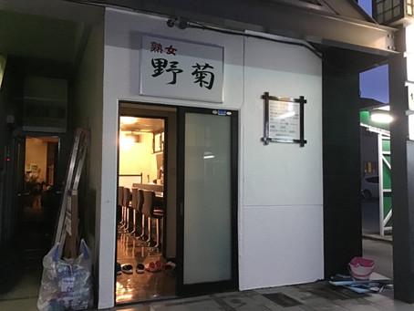 熊本市東区健軍熟女野菊様