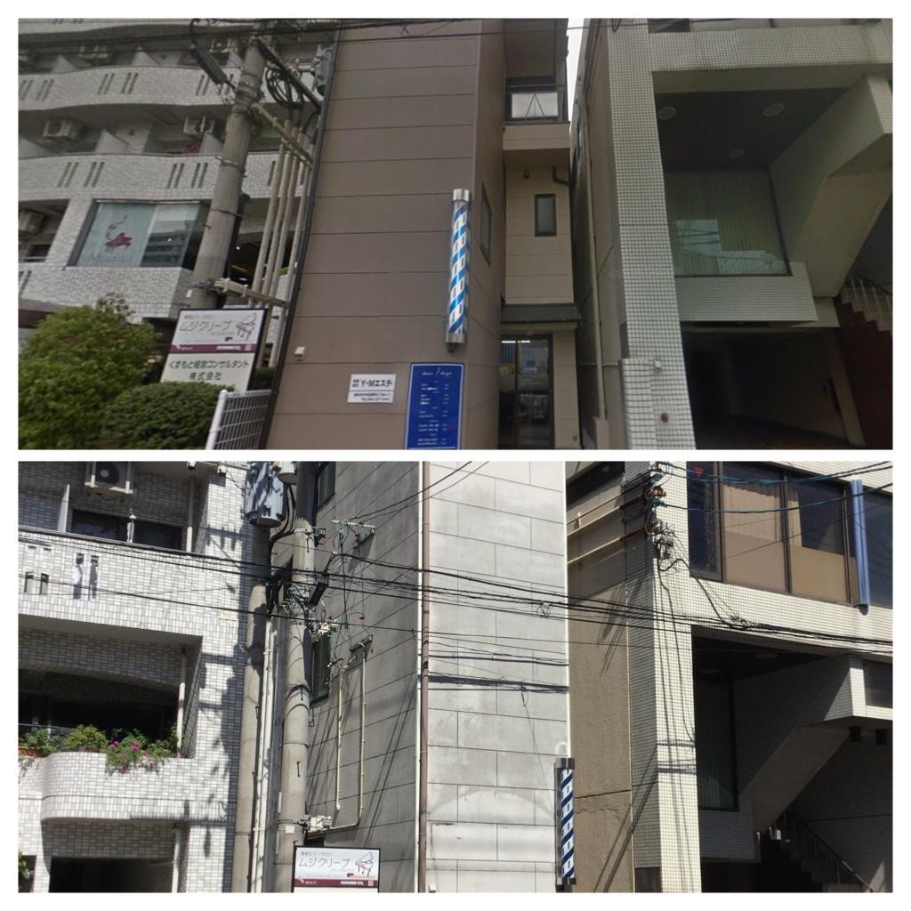 熊本市中央区新町 小野ビル全面塗装工事