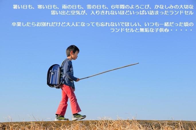 横浜市のランドセル リメイク工房Atrie-Taka(アトリエ タカ)-Top