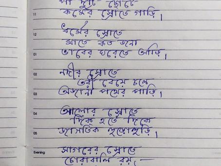 স্রোত