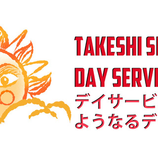 Logo design for Japanese elder day care