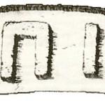 """""""Bechukkotài"""", come lettere scolpite."""