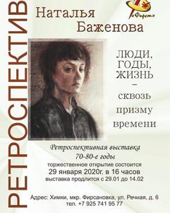 Ретроспектива выставка.jpg