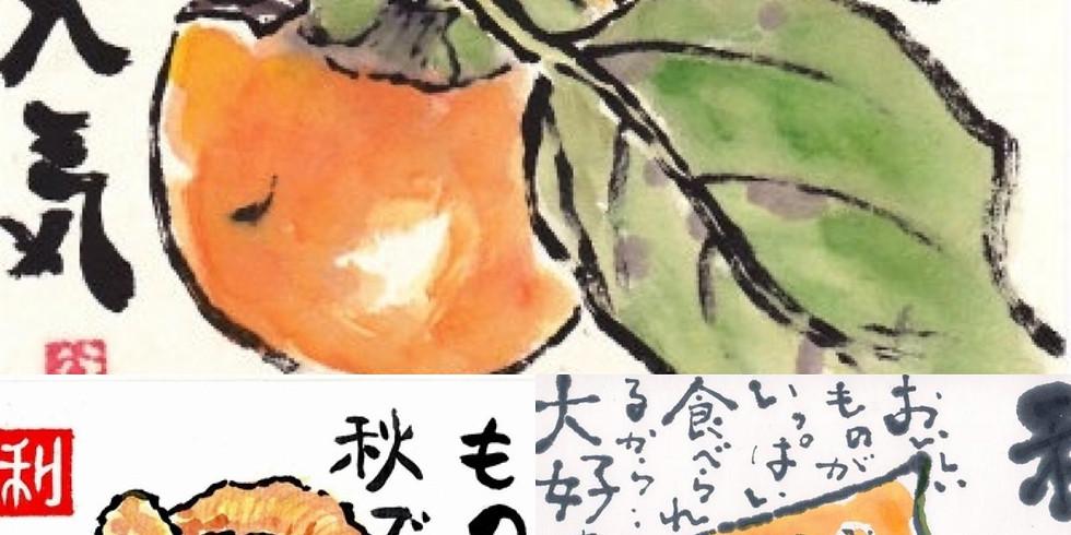 ☆Moon Festival☆手作り絵葉書making original post card☆国際交流パーティーInternational Party☆