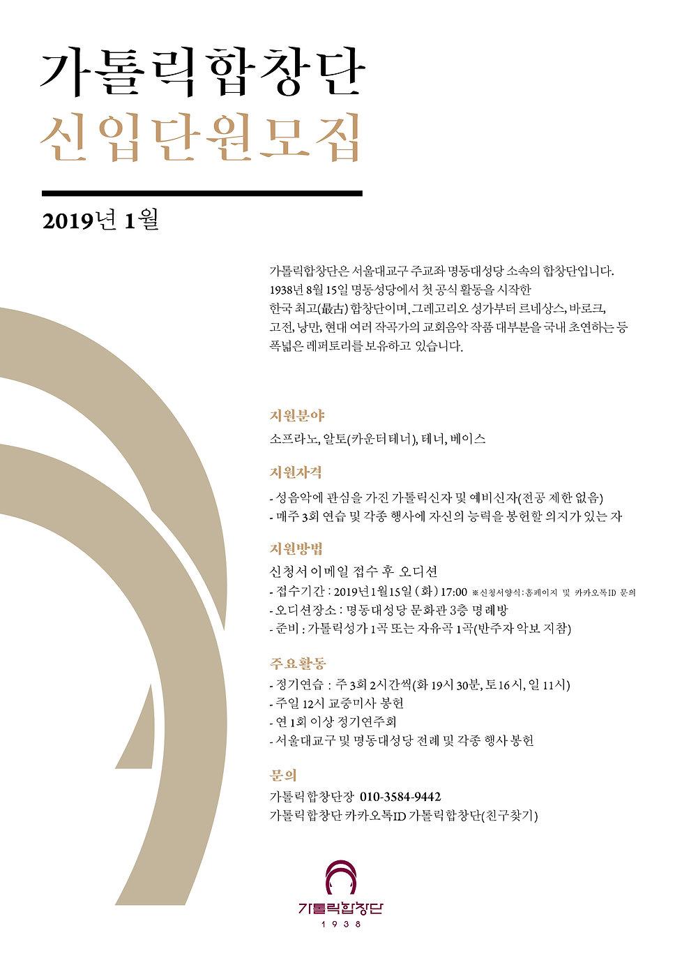 2019 1월 신입단원 이미지.jpg