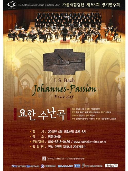 제53회 정기연주회 (DVD)