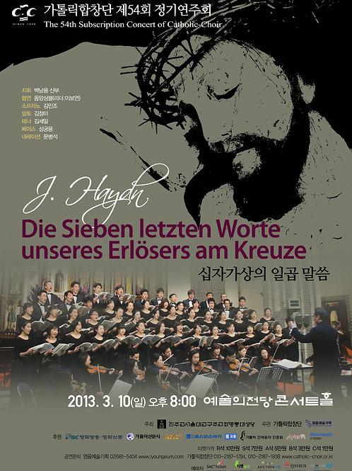 제54회 정기연주회 (DVD)