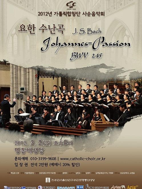 2012 가톨릭합창단 사순음악회 (DVD)