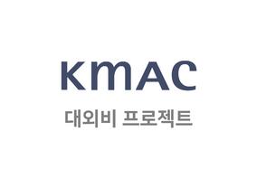 [KMAC] 대외비 프로젝트