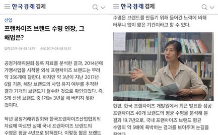 """[한국경제] """"프랜차이즈 브랜드 수명 연장, 그 해법은?"""""""