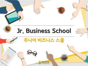 [주니어 경제/경영/리더십 스쿨]