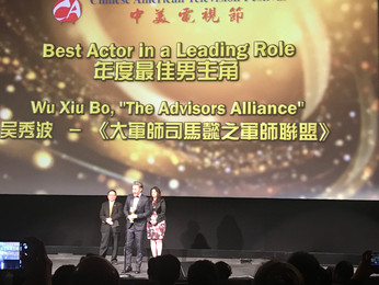 Elizabeth at the Chinese American Film & TV Festival