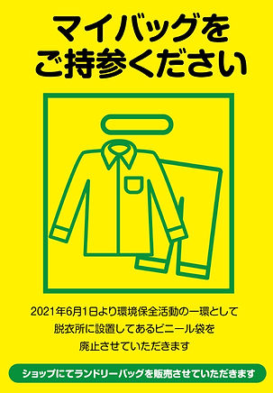 エコランドリーバッグ告知ポスターA_page-0001.jpg