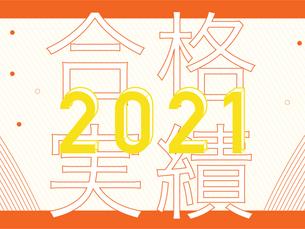 ARTVIEW·2021年合格实绩