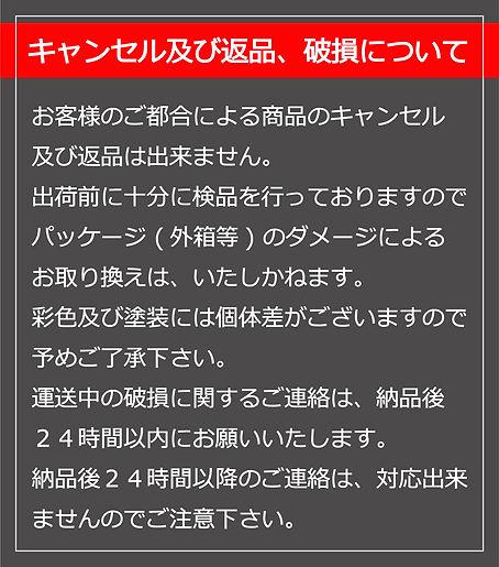 ドバ商品ページ注意事項.jpg