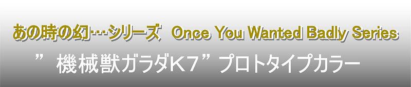 中間タイトルK7.jpg