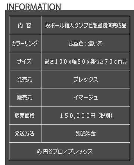 レッドキングINFORMATION.jpg