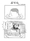 「ぷりん」
