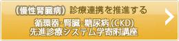 循環器・腎臓・糖尿病(CKD)先進診療システム学寄附講座/名古屋大学医学部