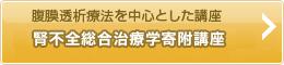 腎不全システム治療学寄附講座/名古屋大学