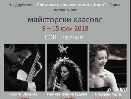 Stephanie Gurga Summer Music Academy in Bulgaria