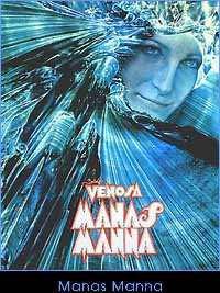 Mana's Manna - Book by Robert Venosa