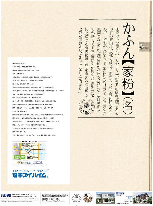 hp_sekisui_kafun.jpg
