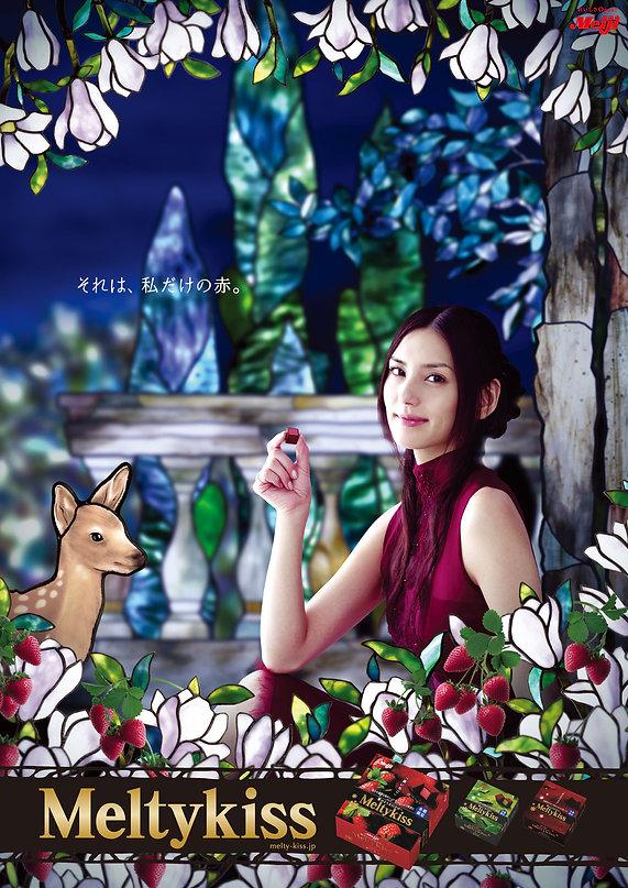 hp_meltykiss_poster2005shika.jpg