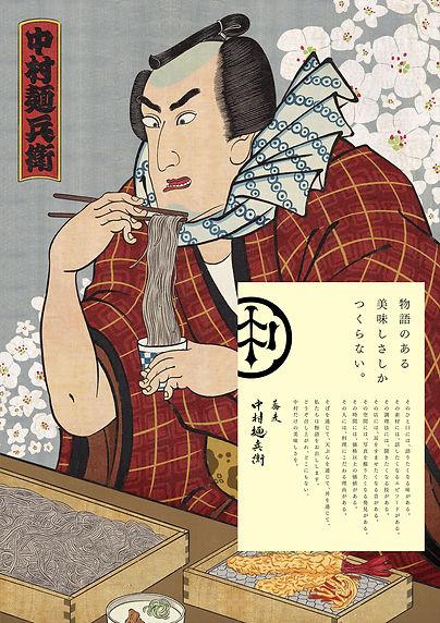 hp_nakamura-01.jpg