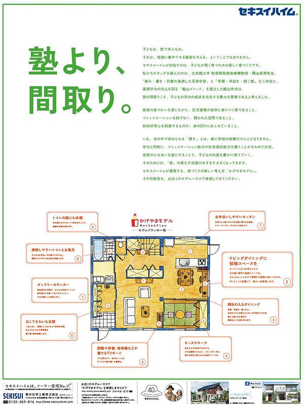 hp_kageyama15d.jpg
