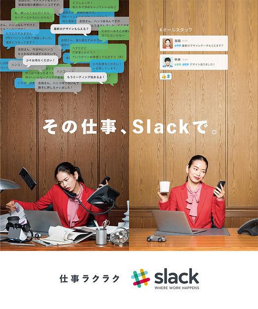 hp_slack_gr_a.jpg