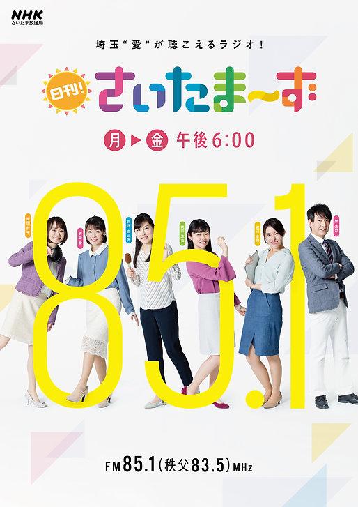 hp_saitama.jpg