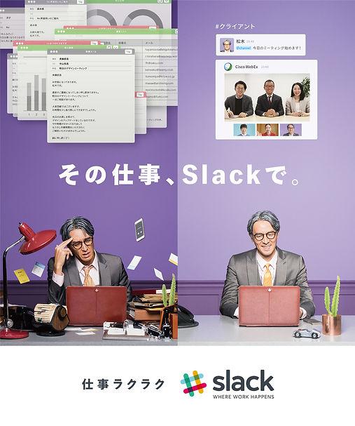 hp_slack_gr_c.jpg