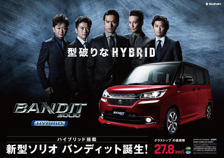 hp_bandit01.jpg