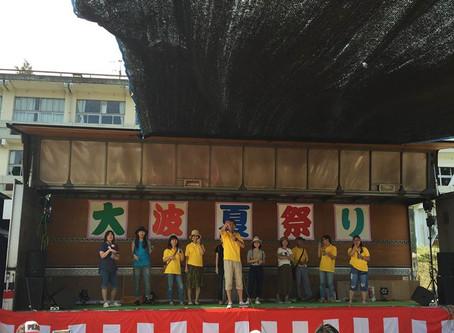 福島大波小学校 『大波祭』