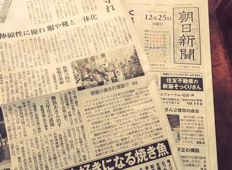 朝日新聞に掲載していただきました!