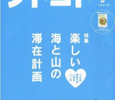 雑誌掲載:ソトコト
