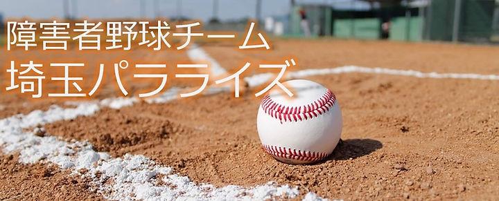 障害者野球チーム埼玉パラライズ