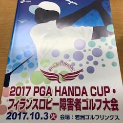 2017 PGA HANDA CUP・フィランスロピー障害者ゴルフ大会 出場