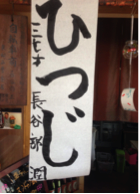 2015年 ひつじ