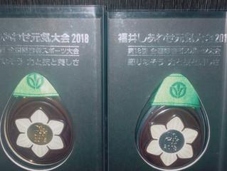 福井しあわせ元気大会 全国障害者スポーツ大会に出場!