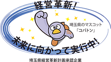 埼玉県経営革新ロゴ