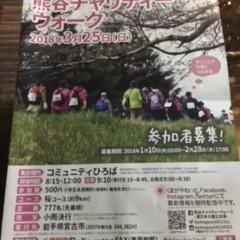 第7回 東日本大震災復興支援       熊谷チャリティーウォークに参加!!