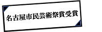 名古屋市民芸術祭賞受賞