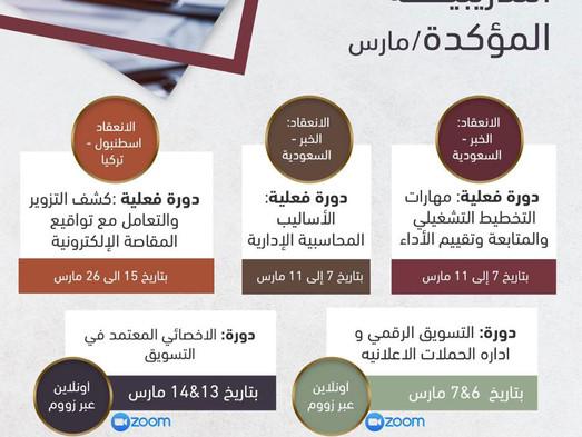 الدورات التدريبية المؤكدة خلال شهر #مارس #2021