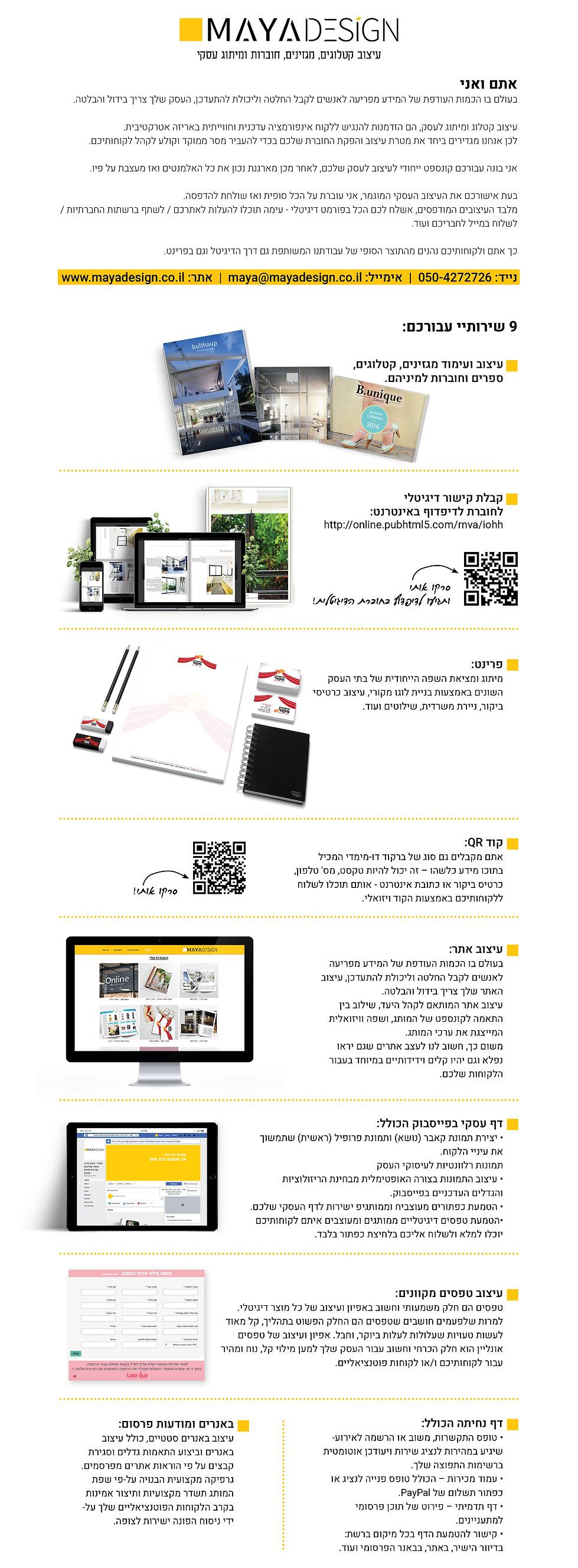 עיצוב קטלוג, עיצוב קטלוגים, עיצוב קטלוג דיגיטלי, עיצוב מגזין, עיצוב מגזינים, עיצוב מגזין דיגיטלי, עיצוב חוברת, עיצוב חוברות, עיצוב חוברת דיגיטלית, עיצוב ספרים, עיצוב ספר דיגיטלי, מעצב גרפי, מאיה דיזיין עיצוב גרפי