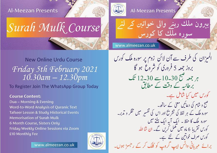 Urdu-&-English-poster-surah-mulk.jpg