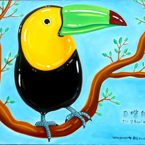 巨嘴鸟60x80cm2012年.jpg