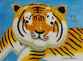 My-Tiger.jpeg
